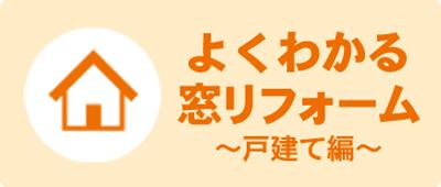 よくわかる窓リフォーム~戸建て編~