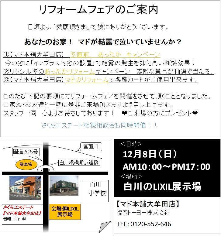 リフォームフェア開催のご案内 福岡トーヨー 大牟田店のイベントキャンペーン メイン写真