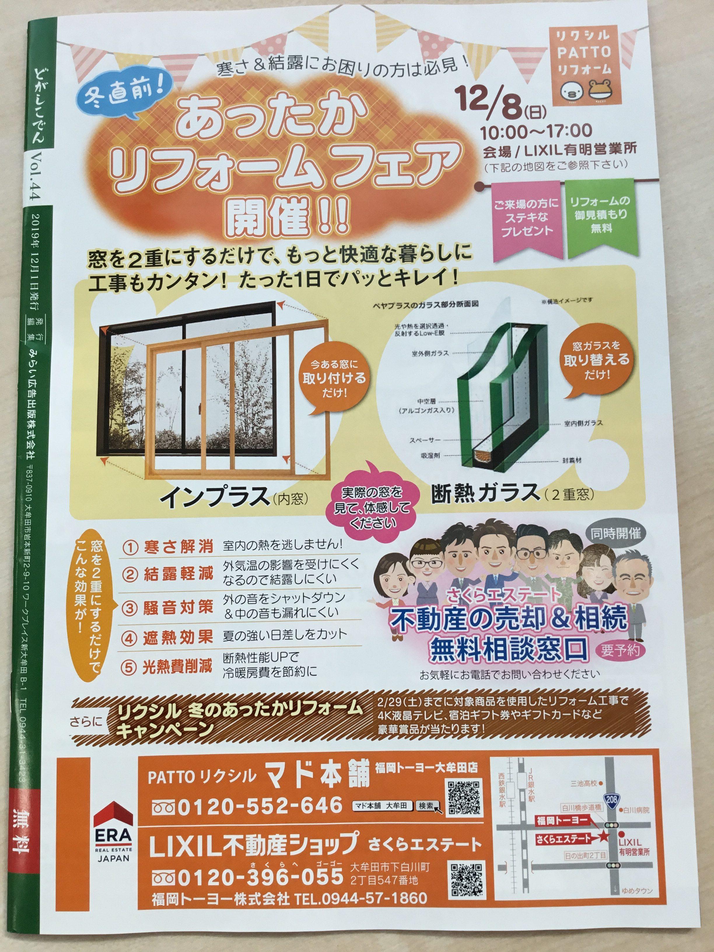 12月号どがしこでん 福岡トーヨー 大牟田店のイベントキャンペーン メイン写真