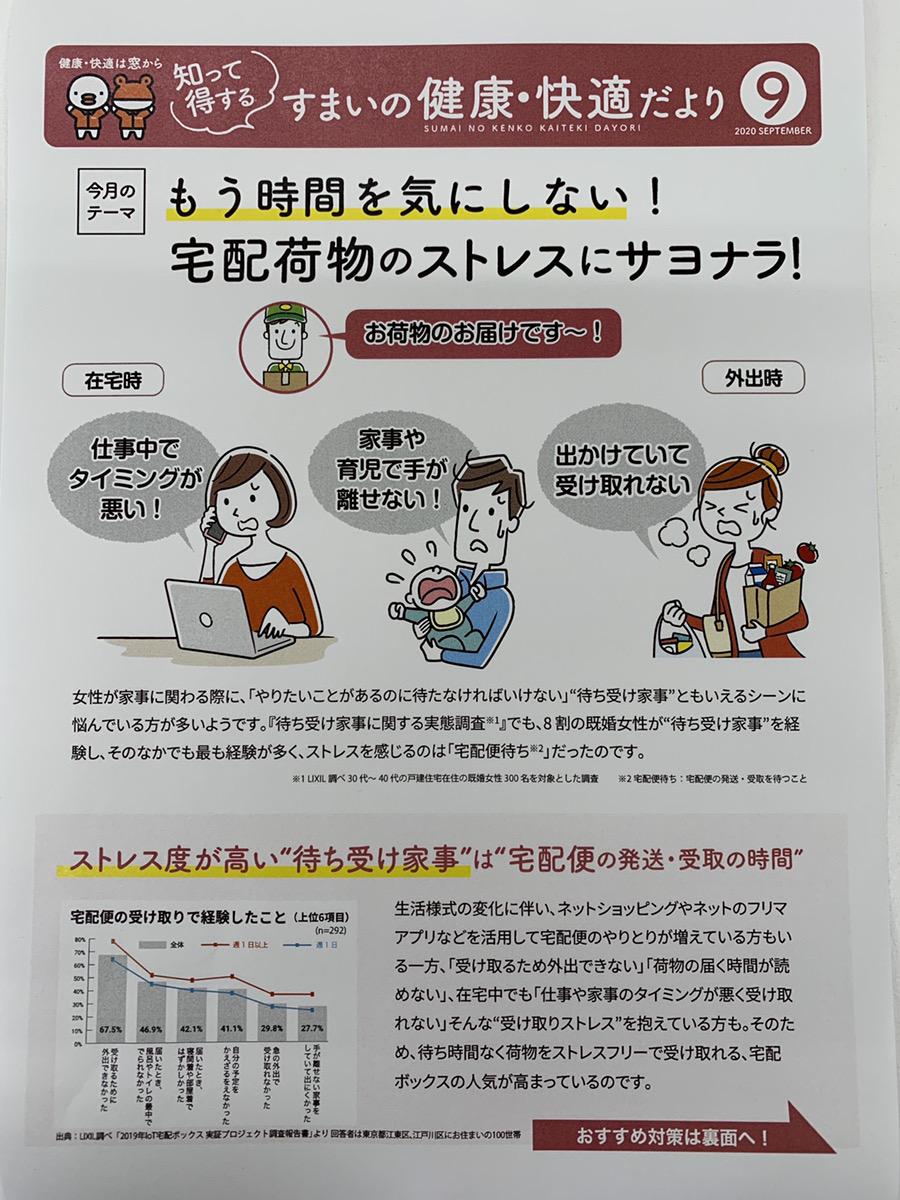 すまいの健康・快適だより 福岡トーヨー 大牟田店のイベントキャンペーン メイン写真