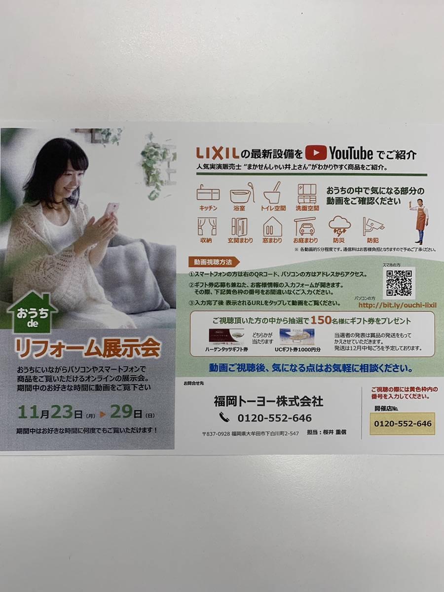 おうちde リフォーム展示会