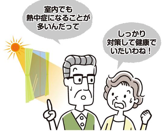室内熱中症予防で今年も夏を乗り切ろう! 福岡トーヨー 大牟田店のイベントキャンペーン メイン写真
