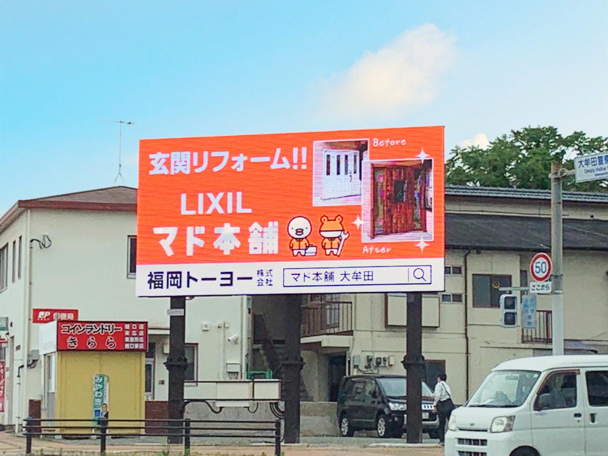 浄真町・LED看板の放映が始まりました! 福岡トーヨー 大牟田店のイベントキャンペーン メイン写真