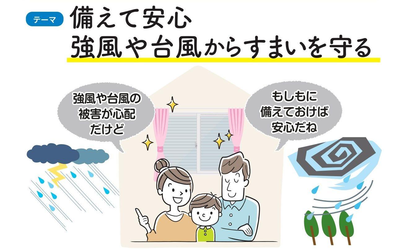 備えて安心!強風や台風から住まいを守ろう 福岡トーヨー 大牟田店のイベントキャンペーン メイン写真