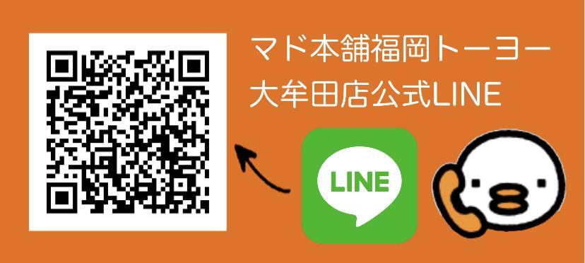 便利な公式LINEが出来ました!! 福岡トーヨー 大牟田店のイベントキャンペーン メイン写真