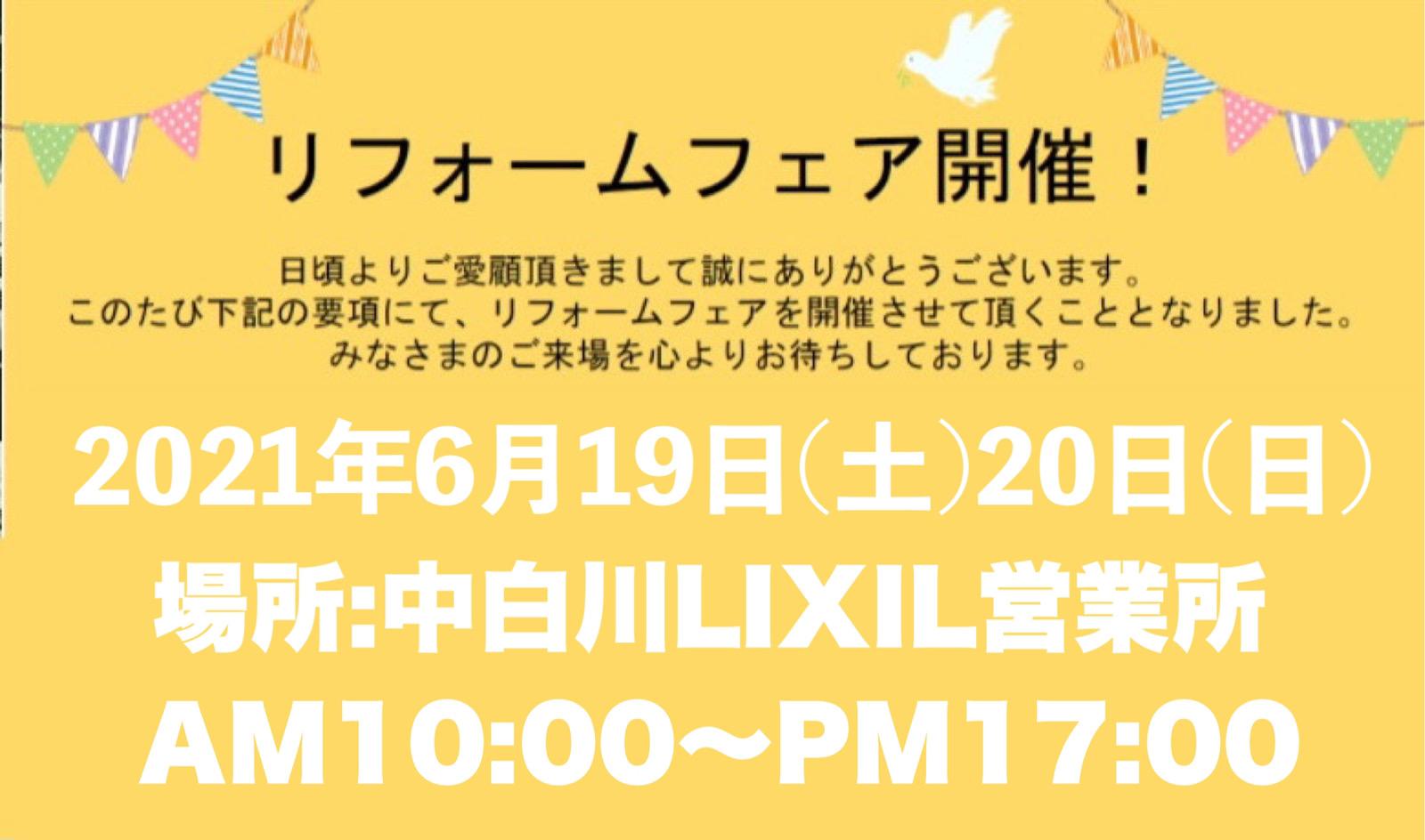 6月19日・20日 リフォームフェア開催します! 福岡トーヨー 大牟田店のイベントキャンペーン メイン写真