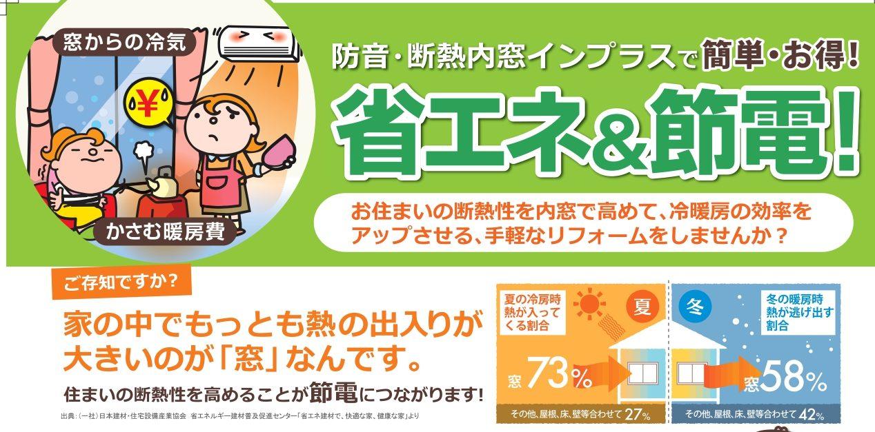インプラスで節約できる!? 福岡トーヨー 大牟田店のイベントキャンペーン メイン写真