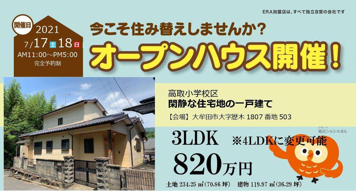 オープンハウス開催中! 福岡トーヨー 大牟田店のイベントキャンペーン メイン写真