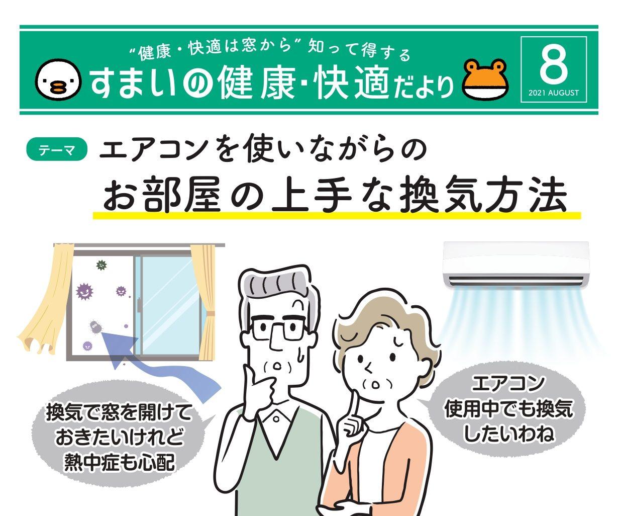 エアコンを使いながらのお部屋の上手な換気方法とは!? 福岡トーヨー 大牟田店のイベントキャンペーン メイン写真