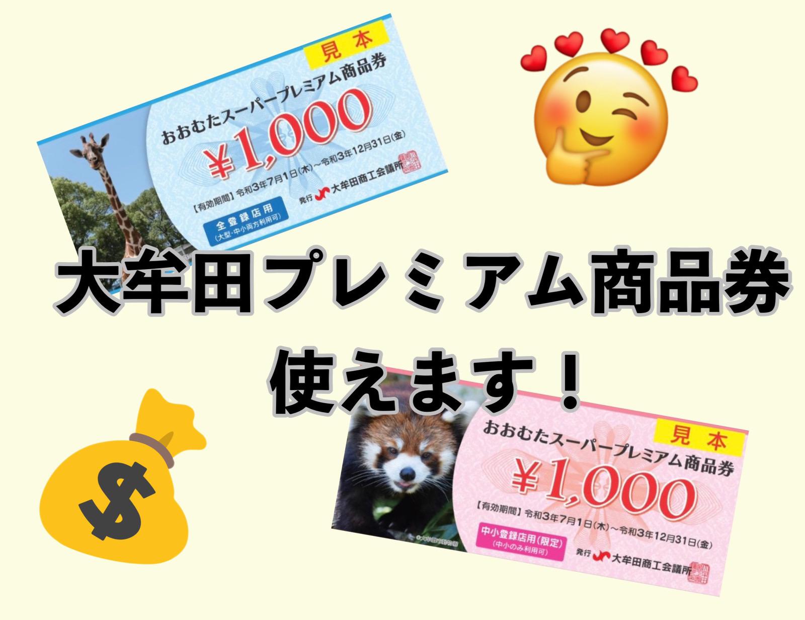 大牟田プレミアム商品券使えます! 福岡トーヨー 大牟田店のイベントキャンペーン メイン写真