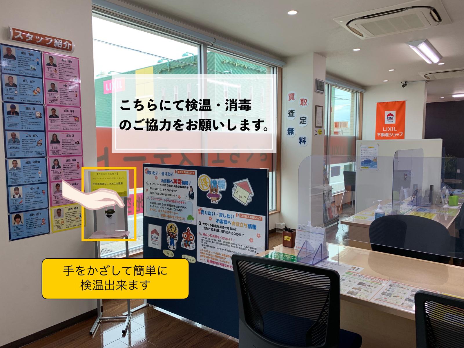 コロナ感染予防対策実施中です! 福岡トーヨー 大牟田店のイベントキャンペーン メイン写真